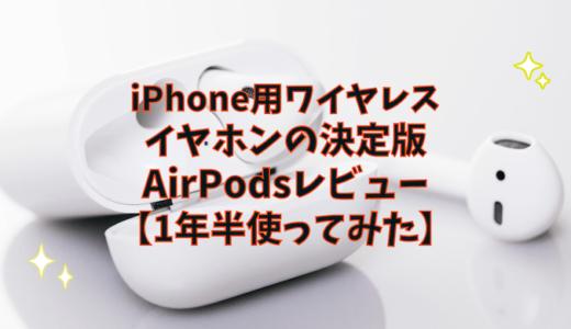 iPhone用イヤホンの決定版!AirPodsレビュー!【1年半使ってみたレビュー】
