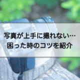 写真の撮り方の説明画像
