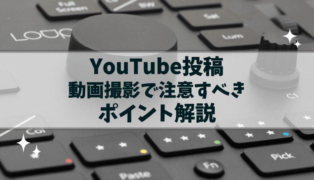 YouTube投稿用の動画撮影の時に気をつけるポイントを解説のアイキャッチ画像