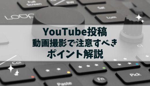 YouTube投稿用の動画撮影の時に気をつけるポイントを解説