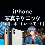 【基本編】せいまる式!iPhone写真テクニック【前編:ポートレートモード】のアイキャッチ画像